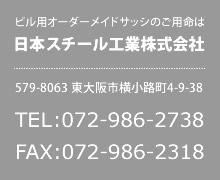 日本スチール工業連絡先
